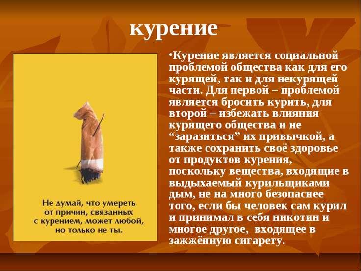 Курение является социальной проблемой общества как для его курящей, так и для...