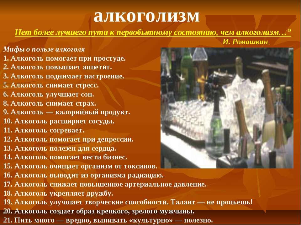 Мифы о пользе алкоголя 1. Алкоголь помогает при простуде. 2. Алкоголь повышае...