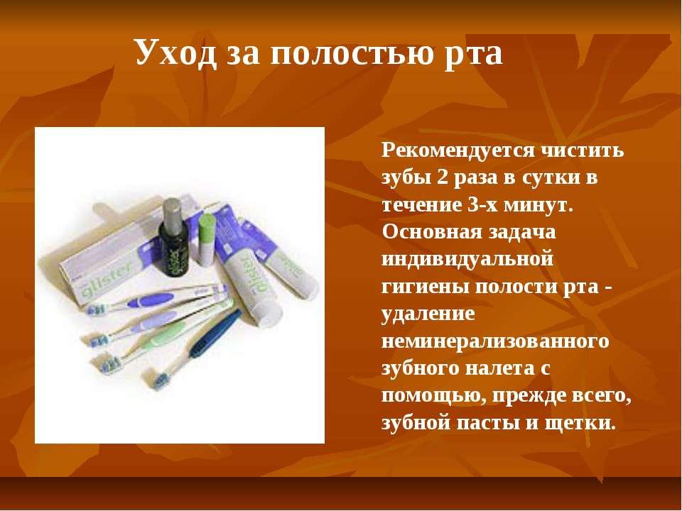 Рекомендуется чистить зубы 2 раза в сутки в течение 3-х минут. Основная задач...