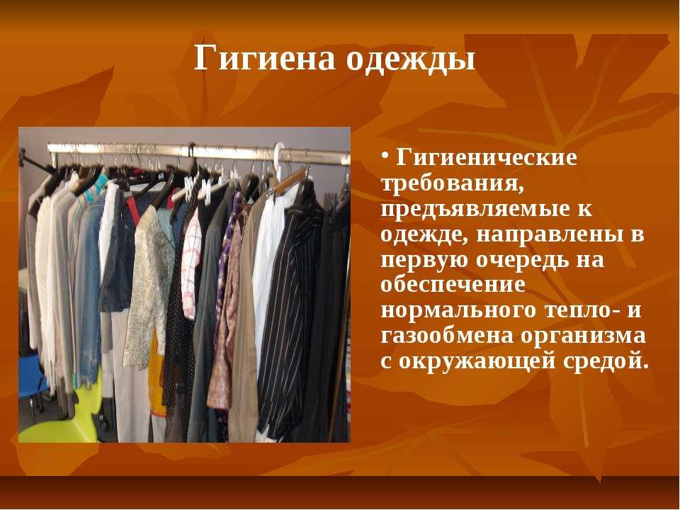Гигиенические требования, предъявляемые к одежде, направлены в первую очередь...