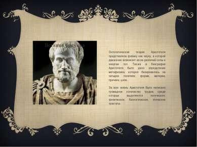 Онтологическая теория Аристотеля представляла физику как науку, в которой дви...
