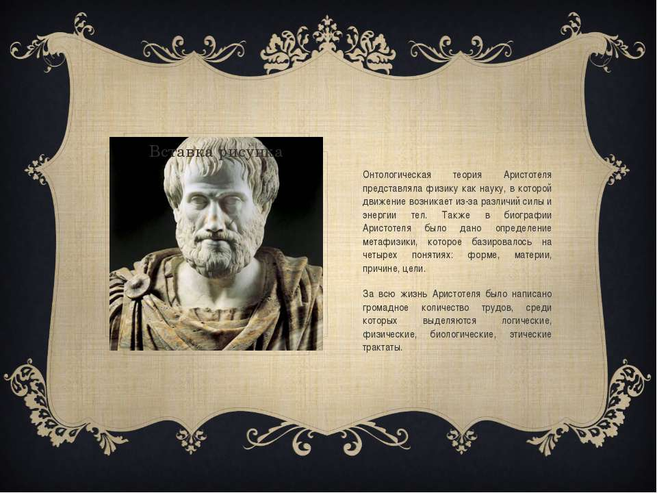a biography of aristotle the first genuine scientist in history