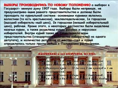 ВЫБИРАЛИСЬ 442 ДЕПУТАТА, ИЗ НИХ: от Европейской России — 403, от Польши — 10 ...