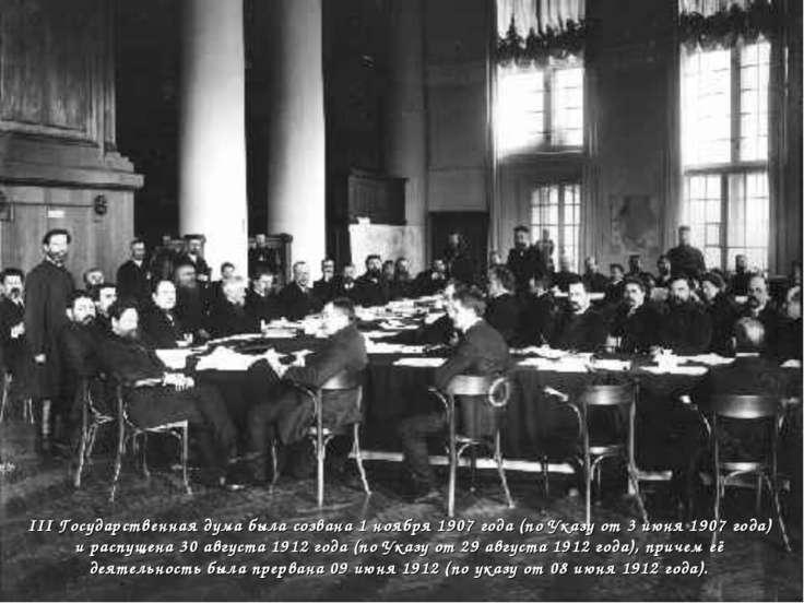 III Государственная дума была созвана 1 ноября 1907 года (по Указу от 3 июня ...