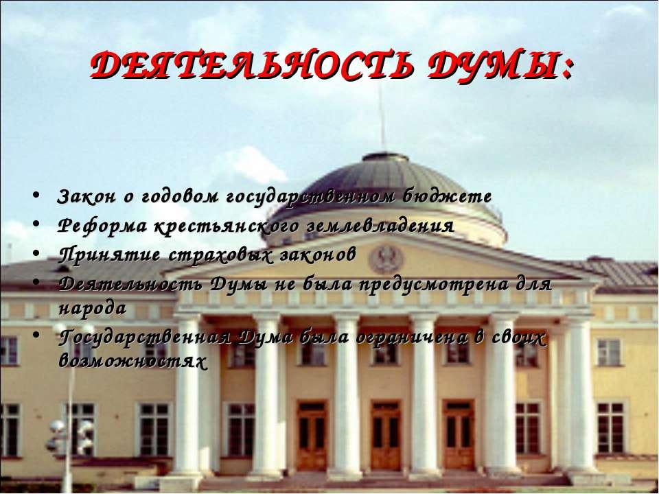 ДЕЯТЕЛЬНОСТЬ ДУМЫ: Закон о годовом государственном бюджете Реформа крестьянск...