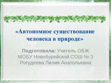 «Автономное существование человека в природе» Подготовила: Учитель ОБЖ МОБУ Н...