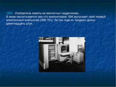 1953  Изобретена память на магнитных сердечниках. В мире насчитывается уже с...