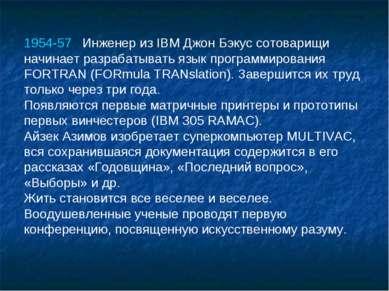 1954-57 Инженер из IBM Джон Бэкус сотоварищи начинает разрабатывать язык пр...