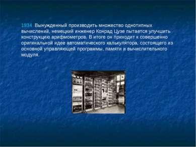 1934 Вынужденный производить множество однотипных вычислений, немецкий инжен...