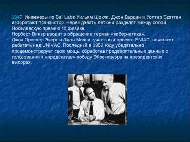 1947 Инженеры из Bell Labs Уильям Шокли, Джон Бардин и Уолтер Брэттен изобре...