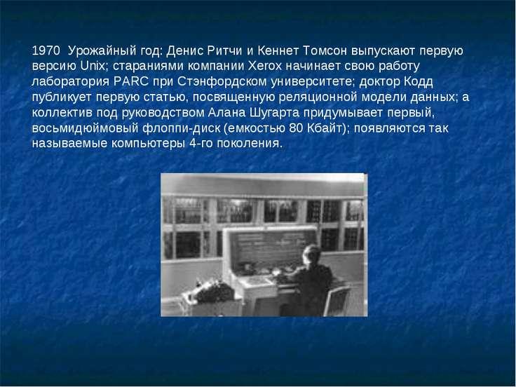 1970 Урожайный год: Денис Ритчи и Кеннет Томсон выпускают первую версию Unix...