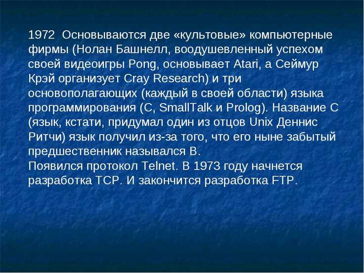 1972 Основываются две «культовые» компьютерные фирмы (Нолан Башнелл, воодуше...