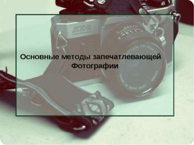 Основные методы запечатлевающей Фотографии