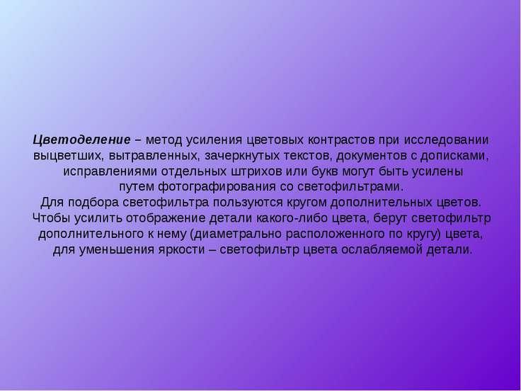 Цветоделение – метод усиления цветовых контрастов при исследовании выцветших,...
