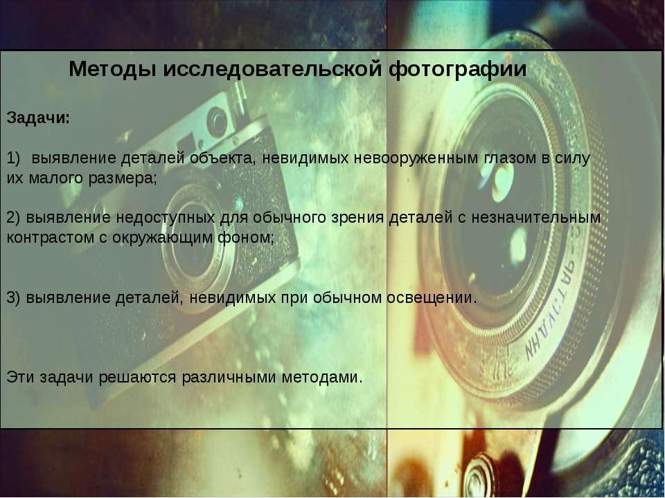 Методы исследовательской фотографии Задачи: выявление деталей объекта, невиди...