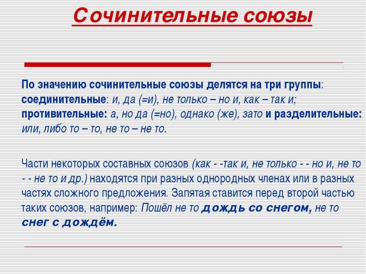 Сочинительные союзы По значению сочинительные союзы делятся на три группы: со...