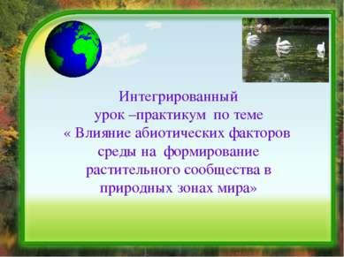Интегрированный урок –практикум по теме « Влияние абиотических факторов среды...