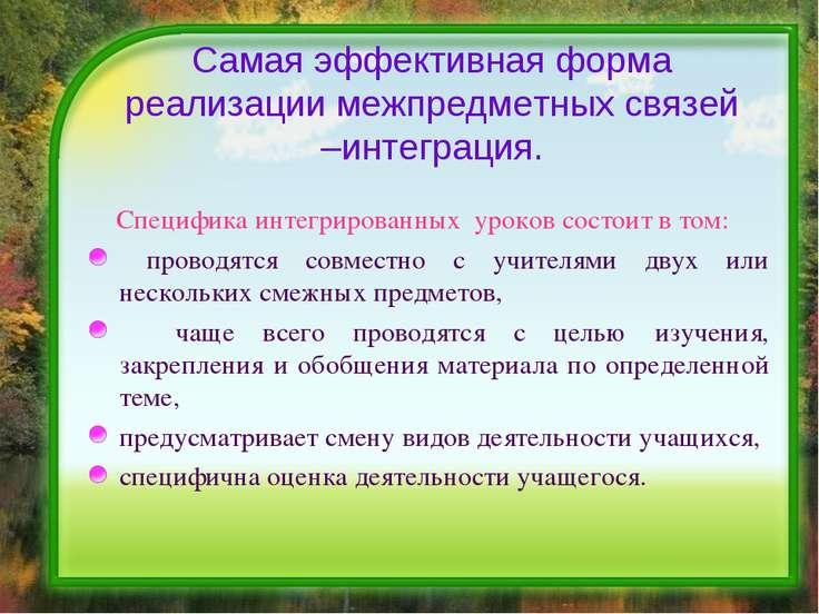 Самая эффективная форма реализации межпредметных связей –интеграция. Специфик...