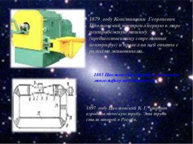 1879 году Константин Георгиевич Циолковский построил первую в мире центробежн...
