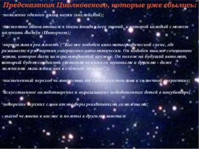 появление единого языка науки (английский); постоянно обновляющаяся энциклопе...