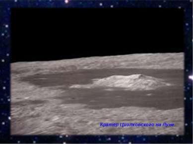 Кратер Циолковского на Луне