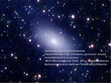 Презентация подготовлена Хворостенко Т.В., учитель русского языка, литературы...