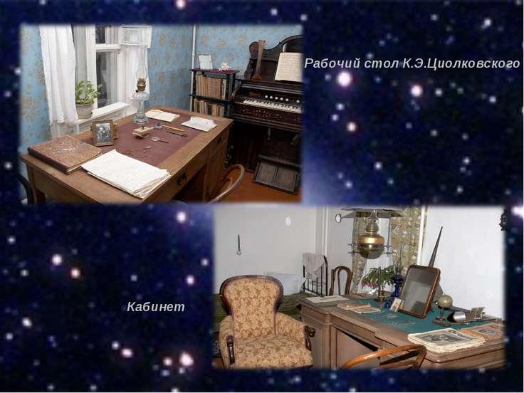 Рабочий стол К.Э.Циолковского Кабинет