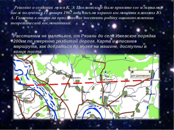 Решение о создании музея К. Э. Циолковского было принято его земляками после ...