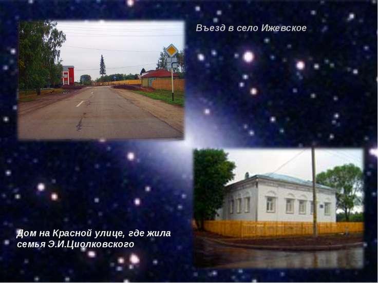Въезд в село Ижевское Дом на Красной улице, где жила семья Э.И.Циолковского