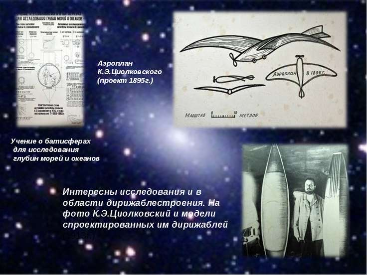 Учение о батисферах для исследования глубин морей и океанов Интересны исследо...