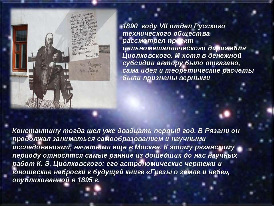 Константину тогда шел уже двадцать первый год. В Рязани он продолжал занимать...
