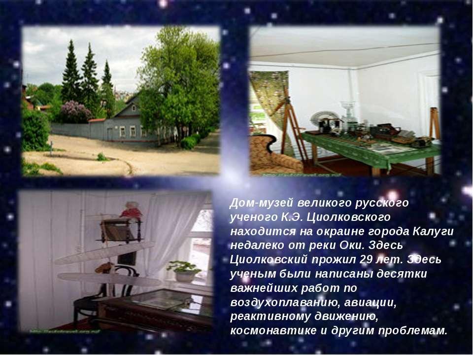Дом-музей великого русского ученого К.Э. Циолковского находится на окраине го...
