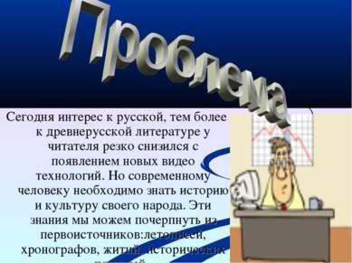 Сегодня интерес к русской, тем более к древнерусской литературе у читателя ре...
