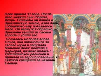 Олег правил 33 года. После него княжил сын Рюрика, Игорь. Однажды он пошел в ...