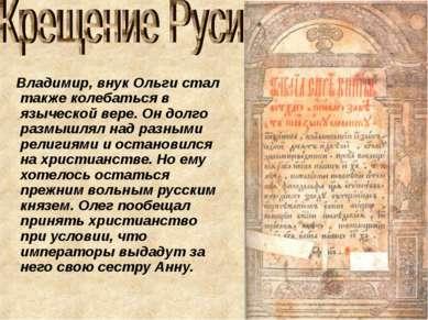 Владимир, внук Ольги стал также колебаться в языческой вере. Он долго размышл...