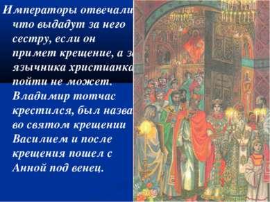 Императоры отвечали, что выдадут за него сестру, если он примет крещение, а з...