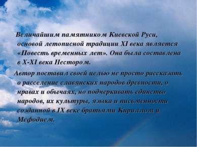 Величайшим памятником Киевской Руси, основой летописной традиции XI века явля...