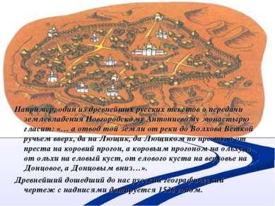 Например, один из древнейших русских текстов о передачи землевладения Новгоро...