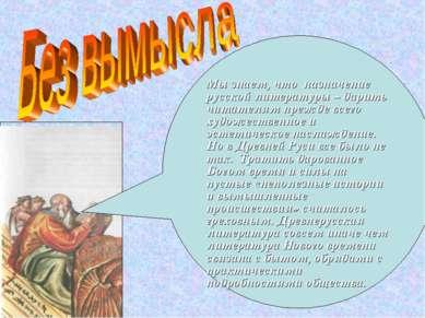 Мы знаем, что назначение русской литературы – дарить читателям прежде всего х...
