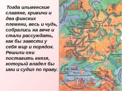 Тогда ильменские славяне, кривичи и два финских племени, весь и чудь, собрали...