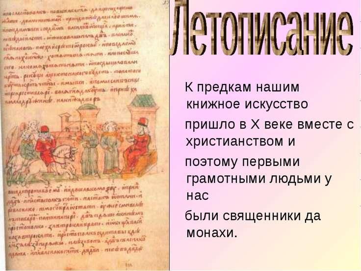 К предкам нашим книжное искусство пришло в Х веке вместе с христианством и по...