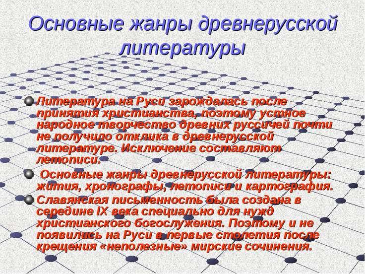 Основные жанры древнерусской литературы Литература на Руси зарождалась после ...