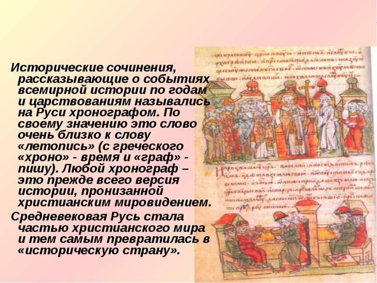 Исторические сочинения, рассказывающие о событиях всемирной истории по годам ...