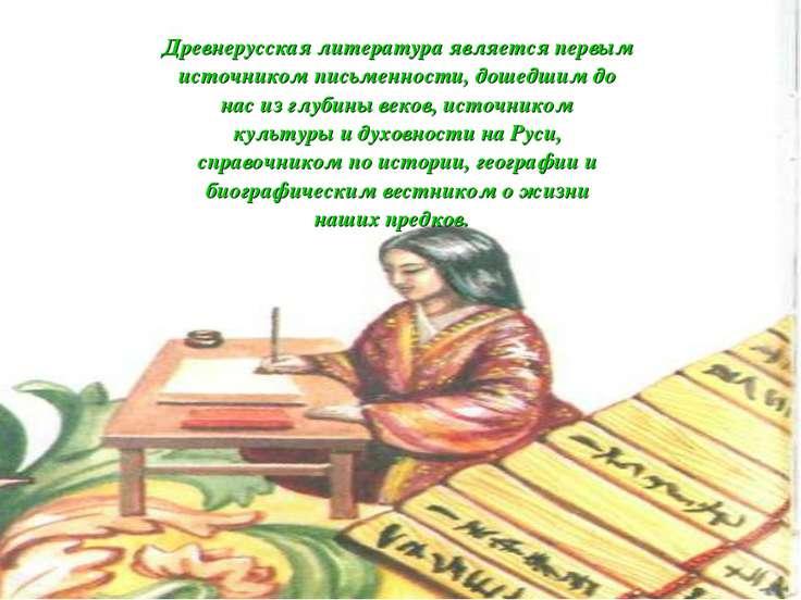 Древнерусская литература является первым источником письменности, дошедшим до...