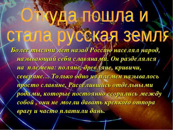 Более тысячи лет назад Россию населял народ, называющий себя славянами. Он ра...