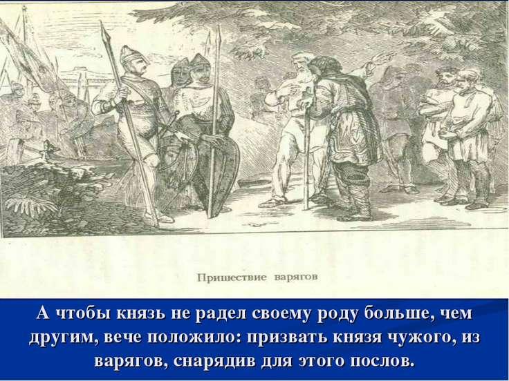 А чтобы князь не радел своему роду больше, чем другим, вече положило: призват...
