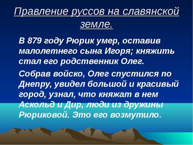 Правление руссов на славянской земле. В 879 году Рюрик умер, оставив малолетн...