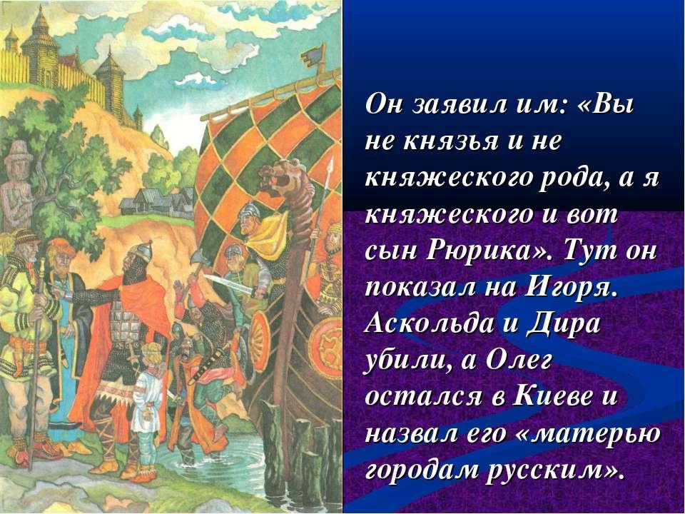 Он заявил им: «Вы не князья и не княжеского рода, а я княжеского и вот сын Рю...