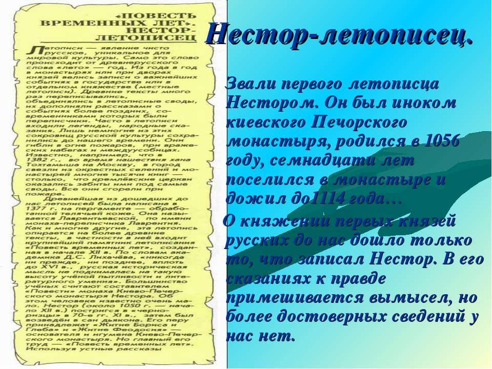 Нестор-летописец. Звали первого летописца Нестором. Он был иноком киевского П...