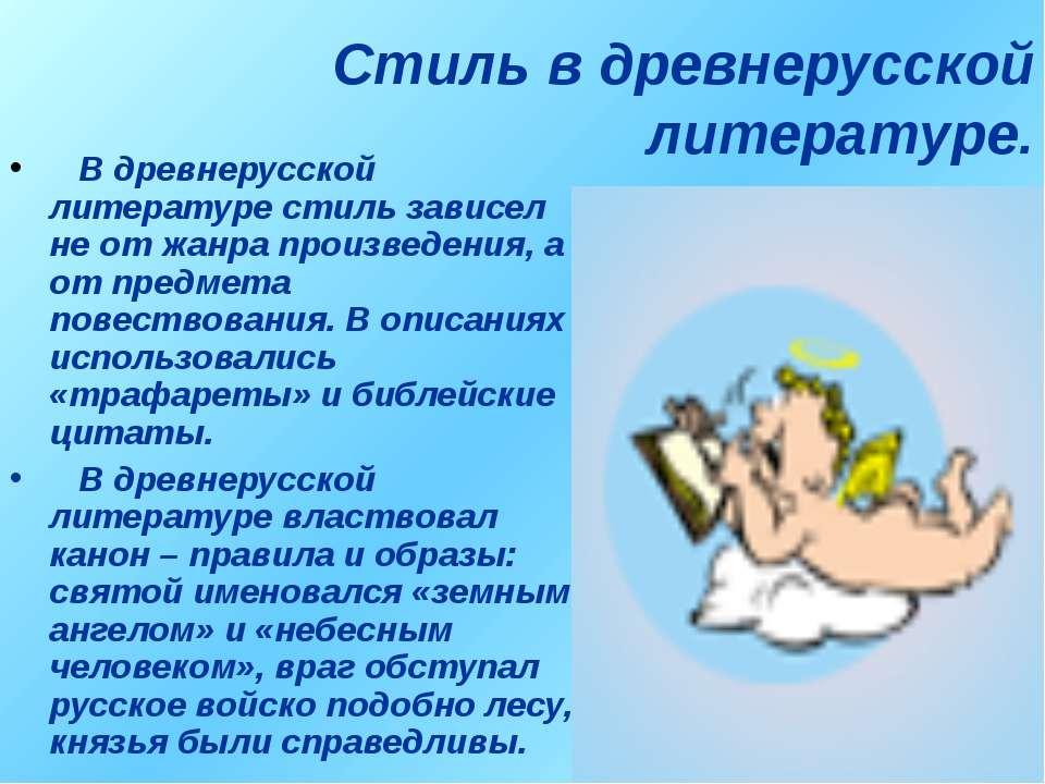 Стиль в древнерусской литературе. В древнерусской литературе стиль зависел не...